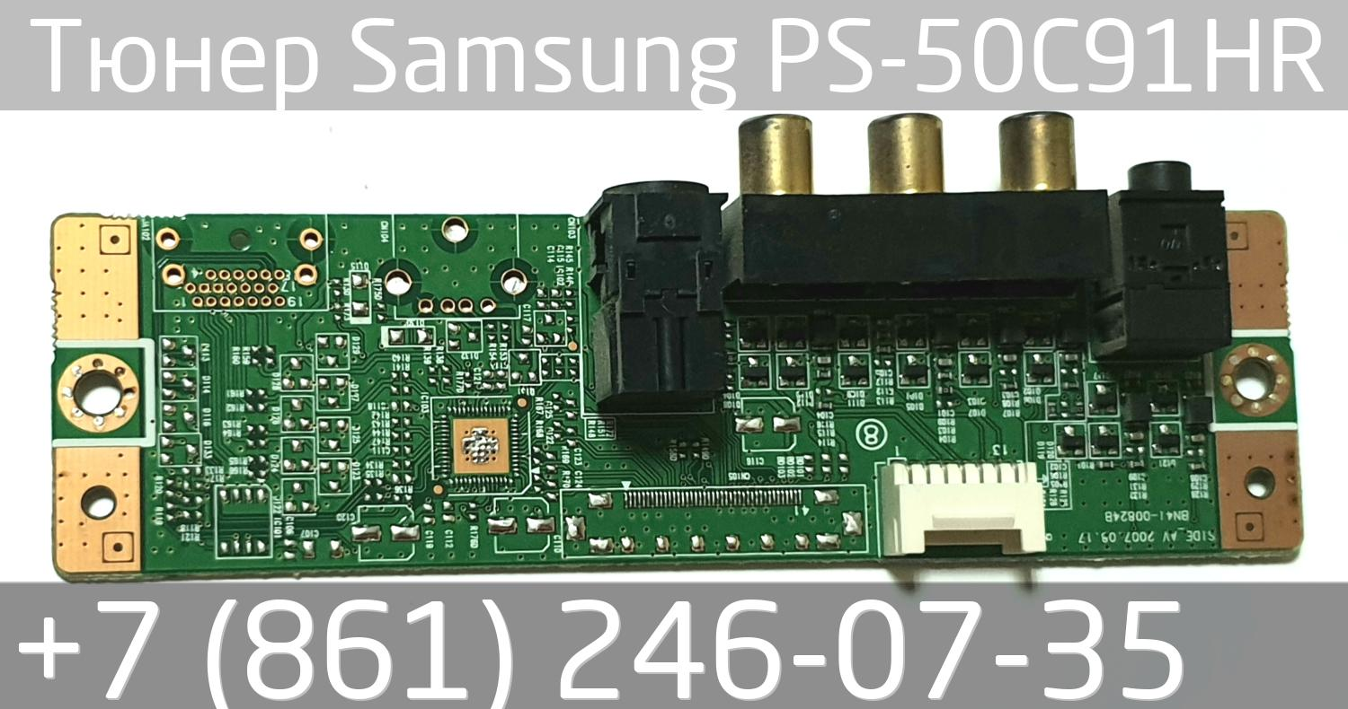 Тюнер Samsung PS-50C91HR, стоимость: 400р.
