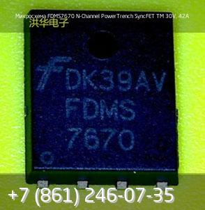 Микросхема FDMS7670 N-Channel PowerTrench SyncFET TM 30V, 42A, стоимость: 300р.