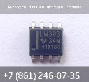 Микросхема LM393 Dual Differential Comparator, стоимость: 260р.