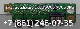 плата audio usb Clevo W765 M765 DNS, стоимость: 520р.