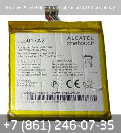 Батарея Alcatel One Touch Idol 2 mini 6016X 6016D б/у, стоимость: 400р.