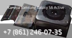 Камера Samsung Galaxy S6 Active, стоимость: 1 000р.